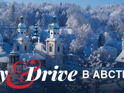 Fly & Drive Австрия: